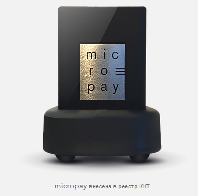 MicroPay онлайн касса