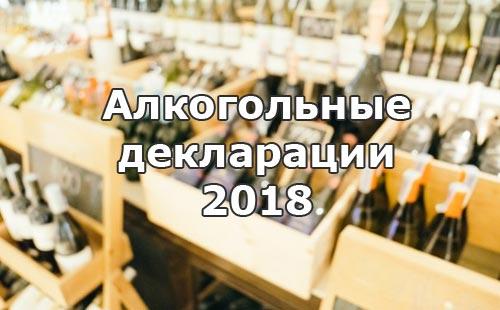 Алкоголь декларации ЕГАИС