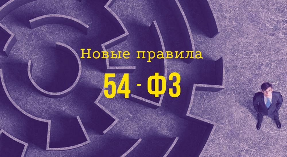 Поправки 54-ФЗ