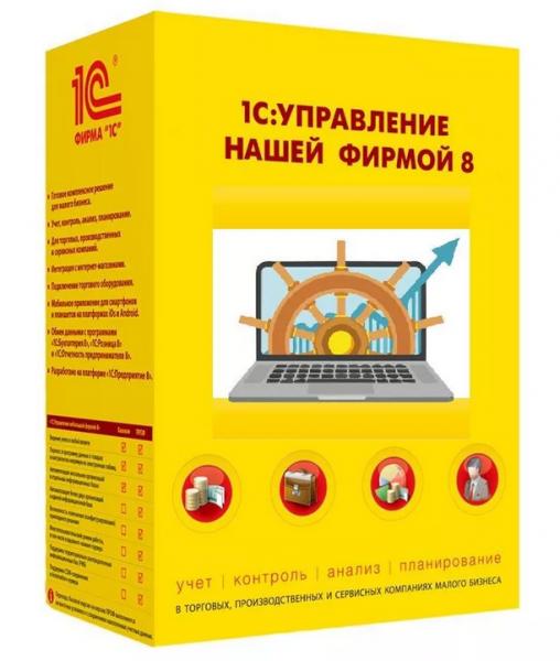 1С:Управление нашей фирмой 8 (версии ПРОФ, базовая)